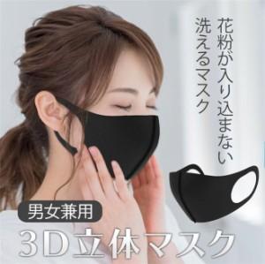 即納!3枚セット!マスク 送料無料 男女兼用 大人用 無地 立体 洗えるマスク スポンジ 清潔 ウレタンマスク   風邪 予防 保温 紫外線