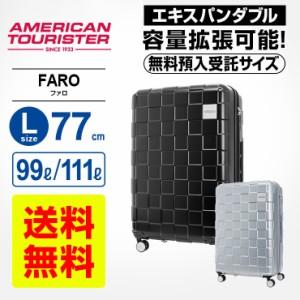 d2a586f67a 正規品 アメリカンツーリスター サムソナイト Samsonite スーツケース キャリーバッグファロ スピナー77 Lサイズ