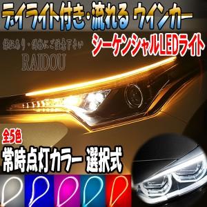 ボルボ V60 流れるウインカー LED シーケンシャル