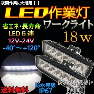 マツダ ボンゴ トラック SK系 デイライト LED 作業灯 6500k