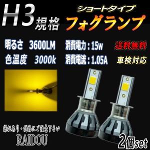 ボンゴ トラック H17.11- SK系 LED フォグランプ H3 ショート 3000k 黄色