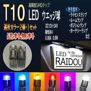 日産 バサラ H13.8〜H15.6 U30ルーフ仕様 ハロゲン LED T10  ウエッジ球 ナンバー灯 ルームランプ