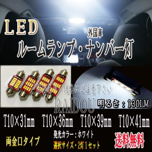 ホンダS2000 H11.4〜H15.9 AP1・2 LED T10  ルームランプ トランクルーム