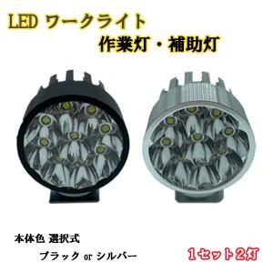 ケイ HN22S 丸形 ワークライト 補助灯 バックライト LED 9連 6000k 汎用品