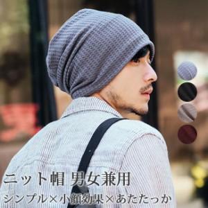帽子 レディース メンズ 医療用帽子 夏 サマーニット帽 サマーニット キャップ ケア帽子 室内用帽子 男女兼用