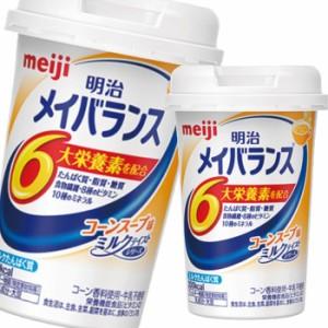 【送料無料】明治 メイバランスMiniカップ コーンスープ味125mlカップ×2ケース(全48本)