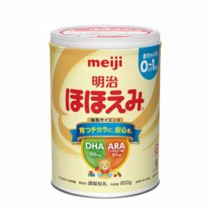 【送料無料】明治 ほほえみ800g缶×1ケース(全8本)