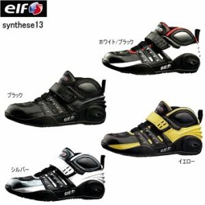 送料無料 あす着 エルフ ELF ライディングシューズ シンテーゼ13 synthese13 バイクシューズ EL013 ライダーブーツ ライダーシューズ