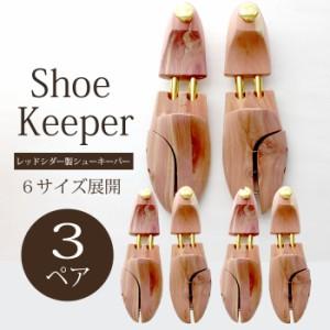 シューキーパー 木製 メンズ レディース 3ペアセット 木製 シューツリー レッドシダー メンズ レディース 天然木 靴 型崩れ防止 消臭 防