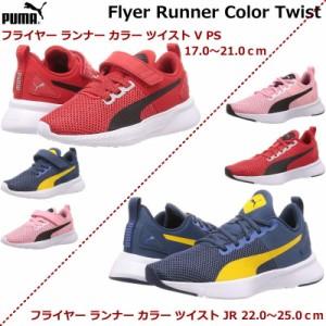 PUMA プーマ フライヤー ランナー カラー ツイスト Flyer Runner Color Twist 17.0〜25.0cm キッズ レディース ジュニア スニーカー ラン