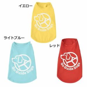 【メール便】アスク チャリティーTシャツ 中型犬・大型犬用洋服 6号〜10号 送料無料