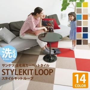 【送料無料】洗える タイルカーぺット サンゲツ 吸着 ずれない 防音 消臭 床暖 STYLEKIT LOOP スタイルキット 住宅用