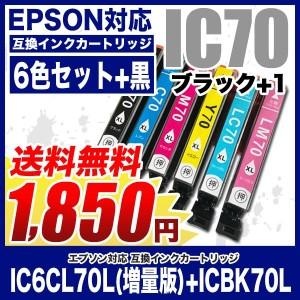7ba6c78446 エプソン プリンターインク インクカートリッジ IC70L (増量版) 6色セット +ブラック1