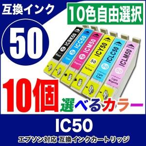 222169b5a7 プリンターインク エプソン EPSON インクカートリッジ プリンター インク IC50 10個選べるカラー 純正互換 ICBK50