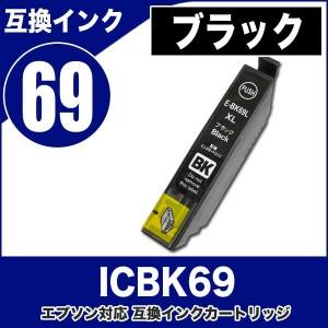 103cf92adc プリンターインク エプソン EPSON インクカートリッジ プリンター インク IC69 ICBK69(ブラック)IC4CL69対応 カートリッジ
