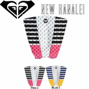 【ROXY】ロキシー New Hanalei2 デッキパッド サーフィン