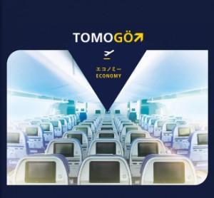 飛行機 出発地 英語の画像