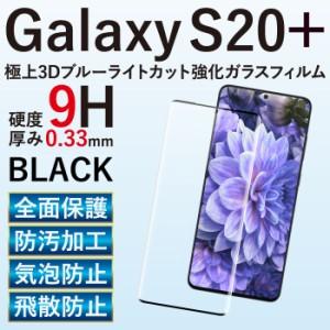 galaxy S20+ 5G SC-52A ガラスフィルム 液晶保護フィルム ブルーライトカット フィルム 携帯強化ガラス 全面保護シート