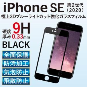 iPhone SE 第2世代 (2020)  ガラスフィルム 全面保護 液晶保護フィルム ブルーライトカット フィルム 携帯強化ガラス 保護シート アイフ