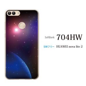 スマホケース huawei nova lite2 ケース 704hw スマホカバー 携帯ケース 宇宙 スペース SPACE コスモ