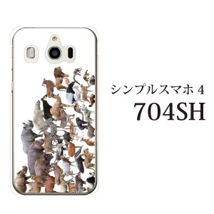 スマホケース シンプルスマホ4 カバー ソフトバンク まとめて支払い ok softbank 携帯ケース アニマルズ動物 キリン ライオン