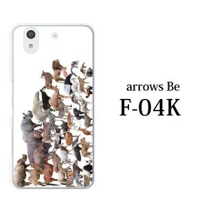 スマホケース arrows Be F-04K アローズ カバー arrows docomo 富士通 携帯ケース アニマルズ動物 キリン ライオン