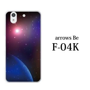 スマホケース arrows Be F-04K アローズ カバー arrows docomo 富士通 携帯ケース 宇宙 スペース SPACE コスモ