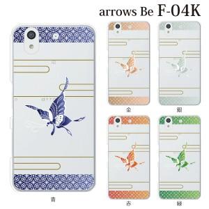 9b0d9b4654 スマホケース arrows Be F-04K アローズ カバー arrows docomo 富士通 携帯ケース 和柄 蝶々
