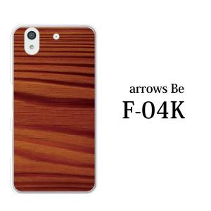 16bbb83def スマホケース arrows Be F-04K アローズ カバー arrows docomo 富士通 携帯ケース 木目TYPE6