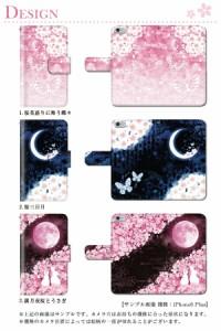 手帳 ケース/M01/桜 花 和柄/ARROWS/手帳型/デザイン/カバー