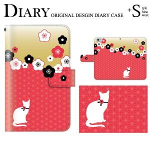スマホケース 手帳  動物 かわいい キャラ きれい猫 梅 スマホカバー ケース 手帳型 Nexus 5 ネクサス Y!mobile