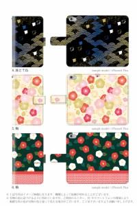 手帳 ケース/SH-04F/和柄 和風/AQUOS ZETA/手帳型/デザイン/カバー