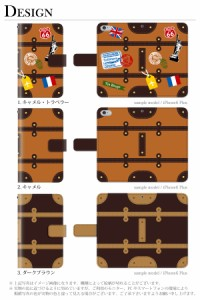 AQUOS Xx 404SH アクオス 404sh 手帳 ケース  トランク 旅行 カバン 手帳型ケース 手帳ケース 手帳カバー 手帳型 スマホケース