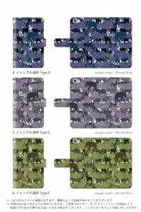 手帳 ケース/SHL22/ジャングル 迷彩 アニマル/AQUOS PHONE SERIE/手帳型/デザイン/カバー