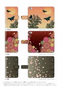aquos rスマホケース 手帳型 カバー aquos r Compact SHV41 携帯手帳型カバー きれい クール かわいい 和柄