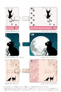 Xperia Z5 Premium SO-03H エクスペリアz5 プレミアム docomo 手帳 ケース 猫(ネコ ねこ) cat キャット 手帳型ケース 手帳ケース 手帳カ