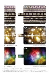 スマホケース 手帳  きれい かわいい シンプル メンズ 宇宙 スマホカバー ケース 手帳型 Qua phone KYV37 au