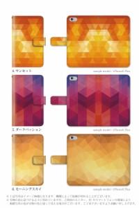 手帳 ケース/SO-02F/プリズム ポリゴン 3D 幾何学/Xperia Z1 f/手帳型/デザイン/カバー