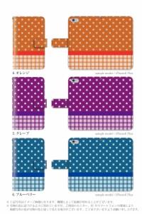 URBANO V01 アルバーノv01 手帳 ケース 京セラ ドット&チェック 水玉 格子 手帳型ケース 手帳ケース 手帳カバー 手帳型 スマホ