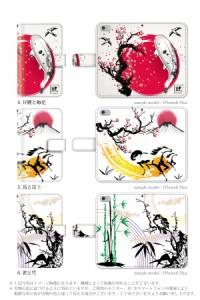 手帳 ケース/302SH/墨絵 掛軸風 和柄 和風 日本画/AQUOS PHONE Xx/手帳型/デザイン/カバー