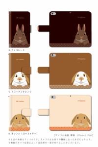 手帳 ケース/302SH/うさぎ ロップイヤー 動物/AQUOS PHONE Xx/手帳型/デザイン/カバー