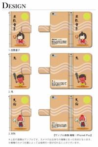 スマホケース 手帳型 zenFone5Q(ZC600KL) ゼンフォン 楽天モバイル 携帯ケース スマホカバー 妖怪 おばけ キャラ
