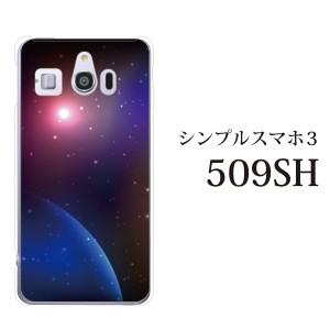 509SH シンプルスマホ3 509sh カバー ハード/ケース/docomo/クリア 宇宙 スペース SPACE コスモ