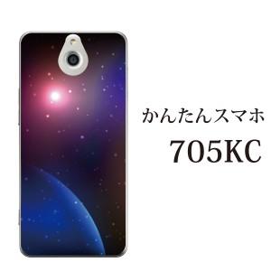 スマホケース かんたんスマホ 705KC ケース ワイモバイル 簡単スマホ スマホカバー 携帯ケース 宇宙 スペース SPACE コスモ