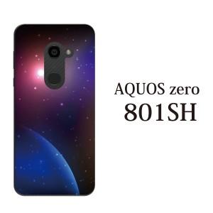 スマホケース AQUOS zero 801SH ケース アクオス ソフトバンク スマホカバー 携帯ケース 宇宙 スペース SPACE コスモ