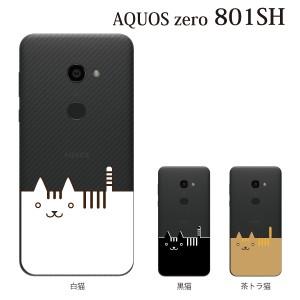 974c50e947 スマホケース AQUOS zero 801SH ケース アクオス ソフトバンク スマホカバー 携帯ケース ねこ ネコ 猫 スマートキャット
