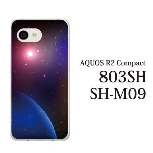 スマホケース AQUOS R2 Compact 803SH SH-M09 ケース アクオス スマホカバー 携帯ケース 宇宙 スペース SPACE コスモ