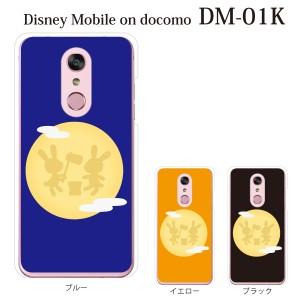 スマホケース ディズニー モバイル dm01k ケース docomo カバー 携帯ケース 月うさぎ