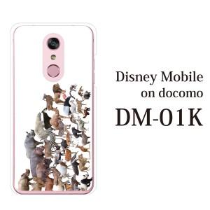 スマホケース ディズニー モバイル dm01k ケース docomo カバー 携帯ケース アニマルズ動物 キリン ライオン