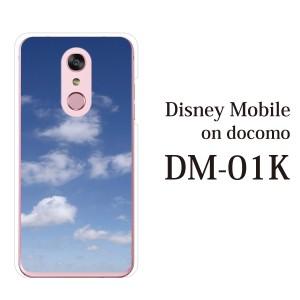 スマホケース ディズニー モバイル dm01k ケース docomo カバー 携帯ケース スカイ 空